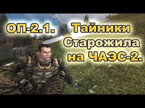Тайники Старожила на ЧАЭС-2. ОП-2.1.