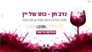 נדב חן - כוס של יין (Chen Leiba & Daniel Malka Official Remix)