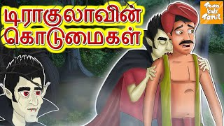 டிராகுலாவின்  கொடுமைகள் l Bedtime Story | Tamil Fairy Tales | Tamil Stories l Toonkids Tamil