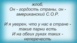 Слова песни Потап И Настя Каменских - Крепкие Орешки