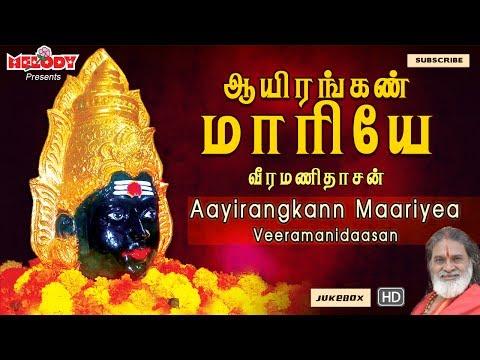 Aayirangkann Maariyea | Amman Songs | Tamil Devotional Songs | Veeramanidasan | Jukebox
