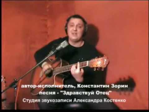 Здравствуй Отец   автор, Константин Зорин