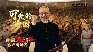 [壮丽70年 奋斗新时代]《可爱的中国》 朗诵:刘佩琦 | CCTV综艺
