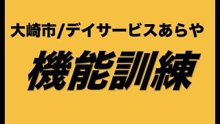 デイサービス機能訓練【大崎市/デイサービスあらや】