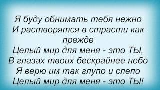 Слова песни Горячий Шоколад - Без ума от счастья