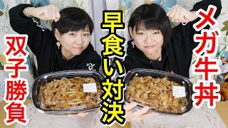 【早食い】メガ牛丼双子対決!!どっちが早い!?第5弾!!【大食い】【双子】