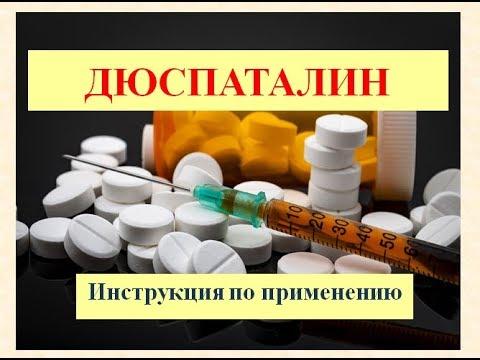 Дюспаталин (капсулы, таблетки): Инструкция по применению
