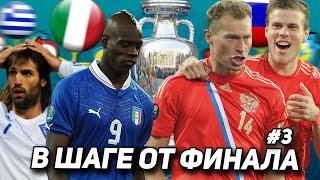 ФИНАЛ UEFA EURO 2012 за СБ РОССИИ в PES 2012 3