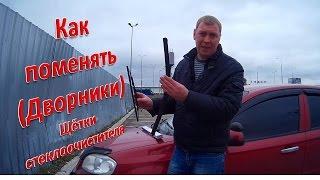 видео Дворники на ВАЗ 2114: особенности, замена