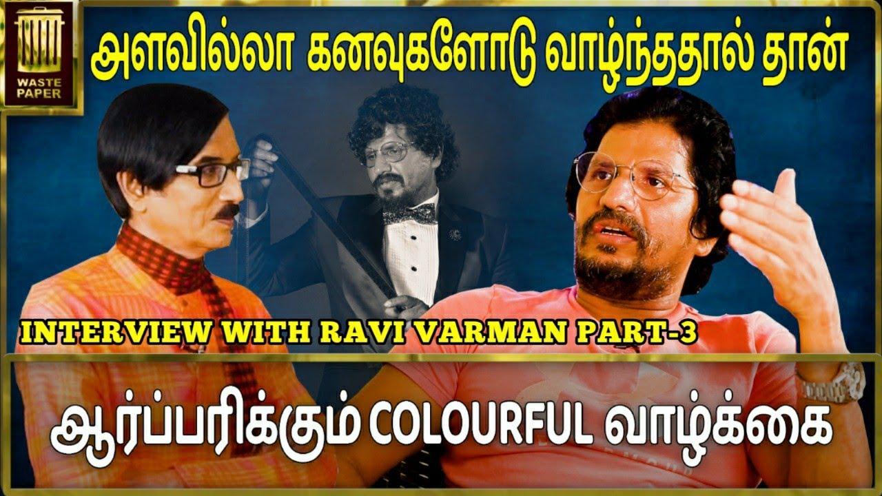 வாழ்க்கை COLOUR FUL ஆக மாறியது எப்படி?   Cinematographer Ravi Varman Exclusive Interview   Part-3