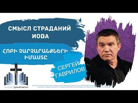 Сергей Гаврилов   Смысл страданий Иова   Հոբի չարչարանքների իմաստը