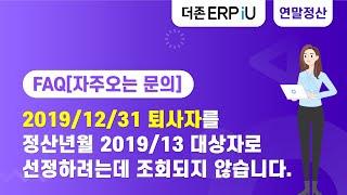 [ERPiU 연말정산 FAQ] 2019/12/31 퇴사…