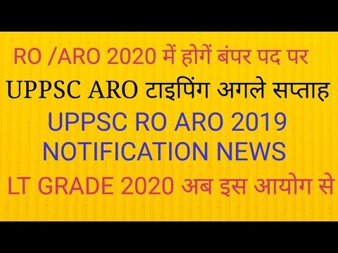 UPPSC RO ARO NEWS समीक्षा अधिकारी सहायक समीक्षा अधिकारी भर्ती 2020 :  LT GRADE NEW RECRUITMENT LT RE