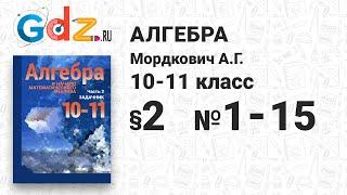 § 2 № 1-15 - Алгебра 10-11 класс Мордкович