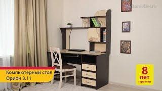 Обзор компьютерного стола «Орион 3.11» от «DaVita-мебель»