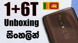 OnePlus 6T Unboxing සිංහලින් | OnePlus 6T Unboxing in Sinhala