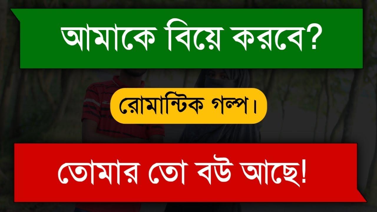 ভালবাসার গল্প    Bangla Love Story    Tanvir's Voice