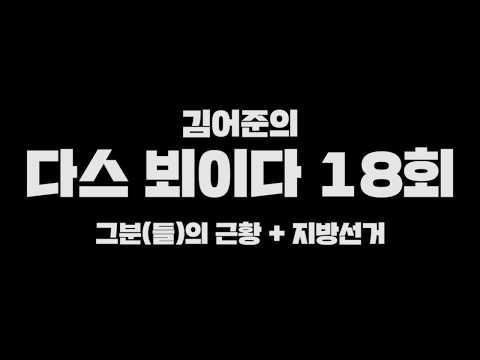 [티저] 김어준의 다스 뵈이다 18회