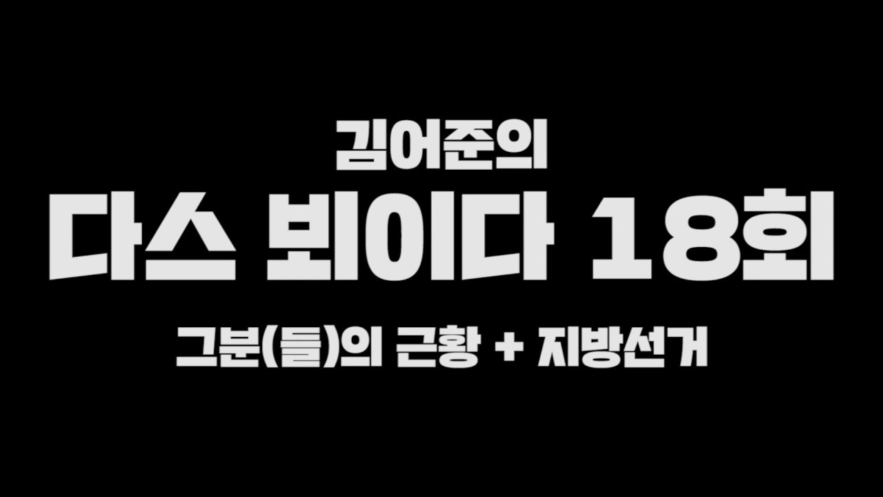 티저-김어준의-다스-뵈이다-18회