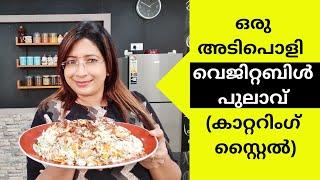 Easy Catering Style Vegetable Pulao Recipe   കാറ്ററിംഗ്  സ്റ്റൈൽ വെജിറ്റബിൾ പുലാവ്   Lekshmi Nair