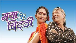 Comedy Scene    Movie - Maya Ke Chhithi   CG Movie Clip