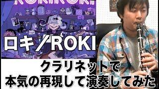 ロキ/みきとPをクラリネットで本気の再現して演奏してみた Clarinet cover ROKI/Rin Kagamine・mikitoP