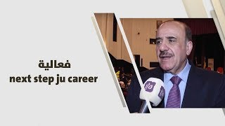 فعالية next step ju career