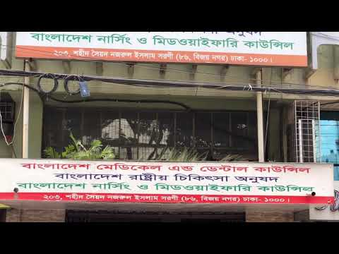 BMDC Office in Dhaka