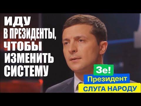 Зеленский обратился к народу Украины: Порошенко и Тимошенко позади - Выборы в Украине 2019