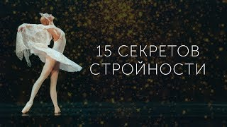 15 секретов стройности и молодости | Анастасия Волочкова Вебинар