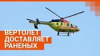 Вертолет доставляет раненных в аварии в Лесном