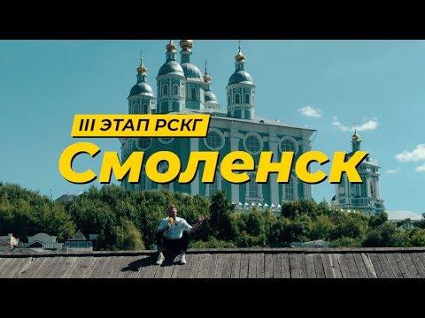 Дневник LADA Sport ROSNEFT: 3 этап СМП РСКГ, Смоленск, превью