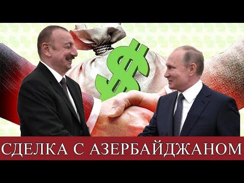 Пойдет ли Россия на новую постыдную сделку с Азербайджаном? НОВОСТИ РОССИИ И АЗЕРБАЙДЖАНА