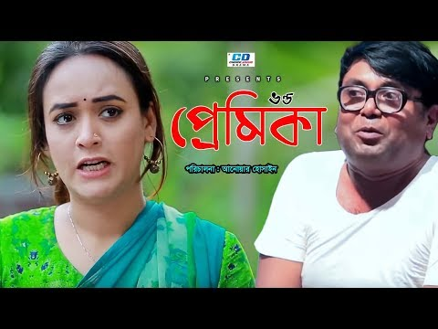 ভন্ড প্রেমিকা | Vondo Premika | Ahona | Arfan | Anwar Hossain | Bangla New Natok | 2019