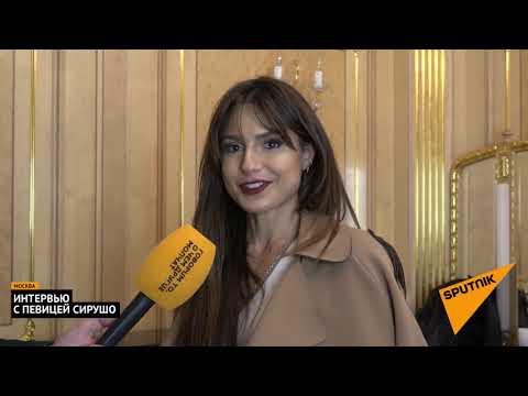Есть разочарование: Сирушо дала эксклюзивное интервью Sputnik Армения