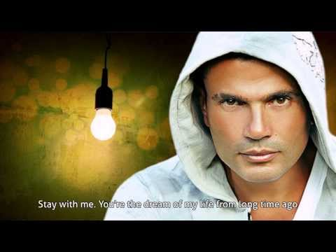 Amr Diab-Stay With Me / Arabic Song (English Subtitles) -عمرو دياب-خليك معايا