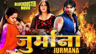 Jurmana - जुर्माना | Pawan Singh, Kajal Raghwani | Blockbuster Movie 2019 | HD FULL MOVIE