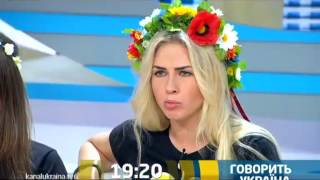 Говорит Украина. Анонс