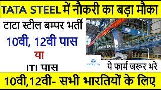 TATA Steel Recruitment 2019, 10th, 12th Pass Jobs, No Fee, All India Job