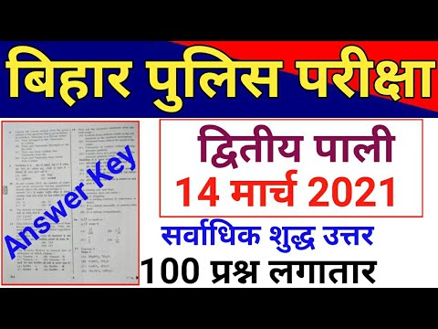 Bihar Police Constable Exam 14 March 2nd Shift 2021 Question Paper Answer Key