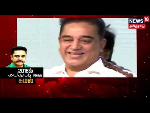 கதையல்ல வரலாறு:  2018ல் விஸ்வரூபம் எடுத்த கமல்...!