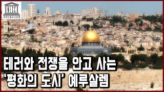 세계문화유산 탐험 15편_유대교, 기독교, 이슬람교의 …