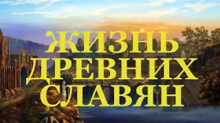 Жизнь древних славян окр  мир 4 кл