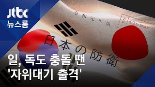 독도 충돌 땐 '자위대기 출격'…군사행동 여지 둔 일본