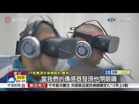 """陸推""""VR戒毒法"""" 首波治癒率達1/3│中視新聞 20180511"""