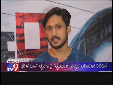 Ajay Rao's Dhairyam Audio To Be Launched on May 27th at Vidhana Soudha