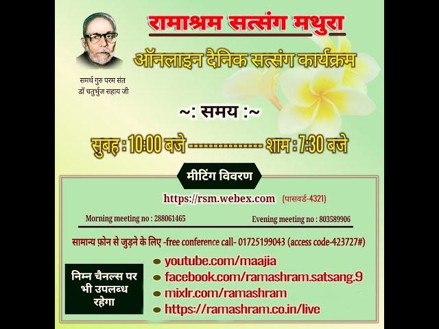 31st March 2020 Morning Meeting- Daily Global Live Telecast Ramashram Satsang.