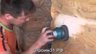 Шлифовка сруба .avi(, 2011-05-15T15:03:36.000Z)
