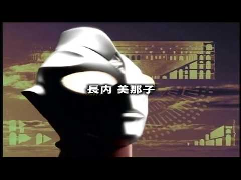 Ultraman Tiga (1996-1997) - Japanese Intro