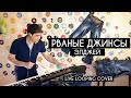 Элджей Рваные джинсы Live Looping Cover By Roman Miloslavsky mp3